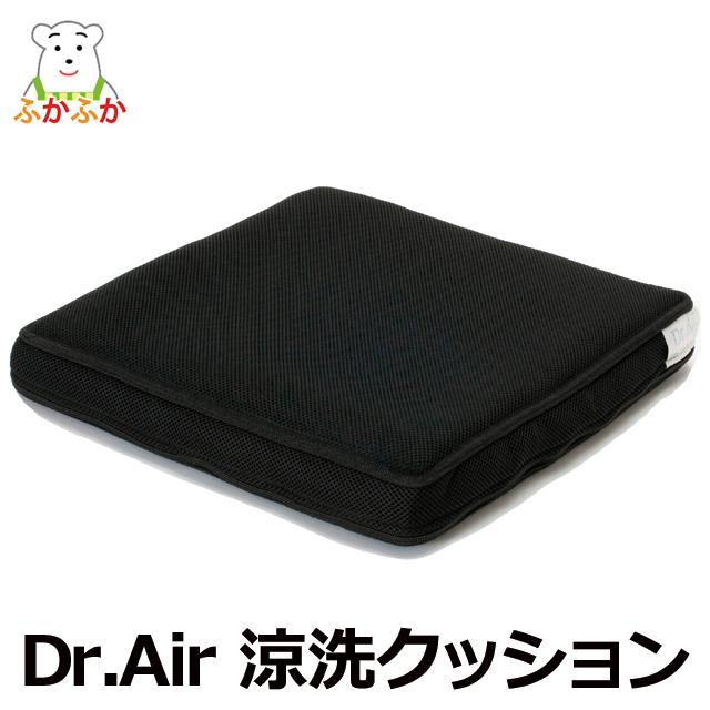 ドクターエア Dr.Air 涼洗クッション お尻が痛くならないシートクッション 蒸れない 体圧分散 軽い 丸洗い テレワーク ブレスエアーのクッション