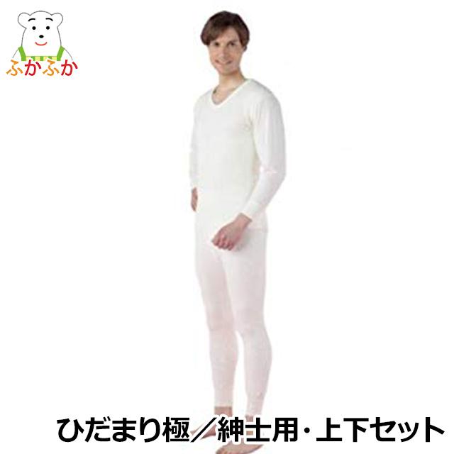 ひだまり 保温肌着 極 紳士用長袖U首とズボン下のセット ダンロン 冬用 抗菌防臭素材 日本製 贈り物に最適
