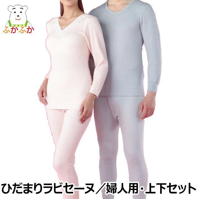 ひだまり 保温肌着 ラビセーヌ 婦人用8分袖インナーとスラックス下のセット ダンロン 冬用 抗菌防臭素材 日本製 贈り物に最適