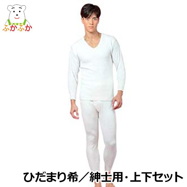 ひだまり 保温肌着ひだまり 希 紳士用長袖U首シャツとズボン下のセット ダンロン 冬用 日本製 贈り物に最適