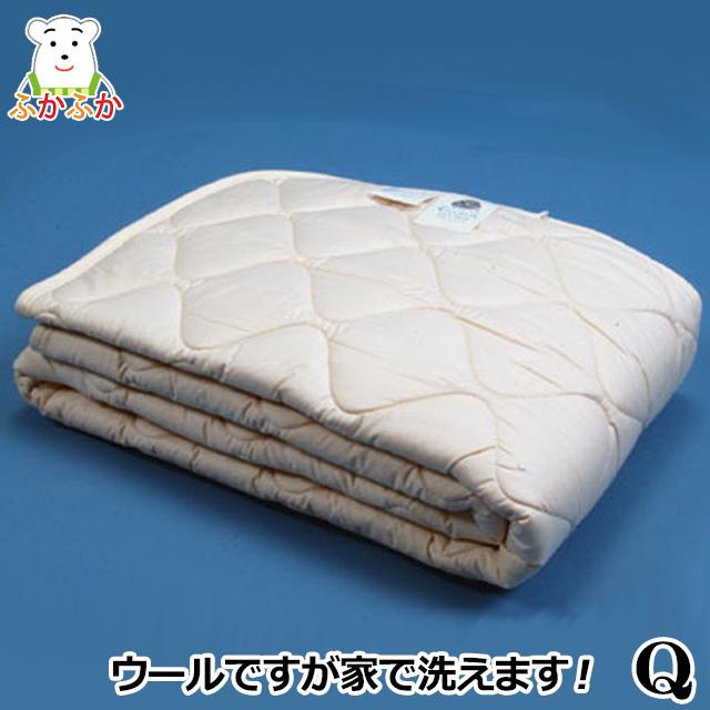 洗えるウールベッドパット クイーン