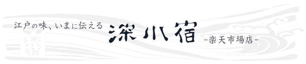 深川宿 楽天市場店:江戸の味、いまに伝える
