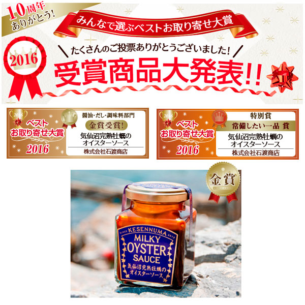 Japanese, Western and either a good combination of the additive-free all-purpose seasoning! Kesennuma mature oysters in oyster sauce 160 g