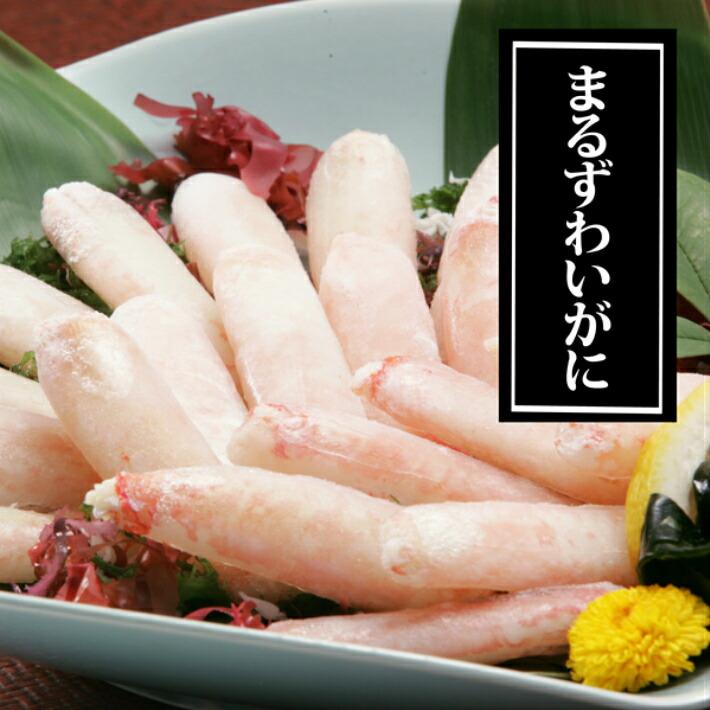 【ボイルまるずわいがに】まるずわいがに棒肉 1kg 【送料無料沖縄県離島以外】【むき身】【ボイル済み】【業務用】