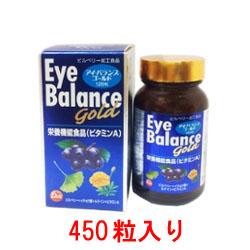 アイ・バランス ゴールド(450粒) ビルベリーエキス イチョウ葉エキス ルテイン ビタミンA ビタミンD ビタミンE 健康食品 サプリメント 第一薬品 母の日