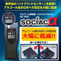 アルコール検知器 ソシアック アルファ SC-402 飲酒運転 飲み会 送料無料