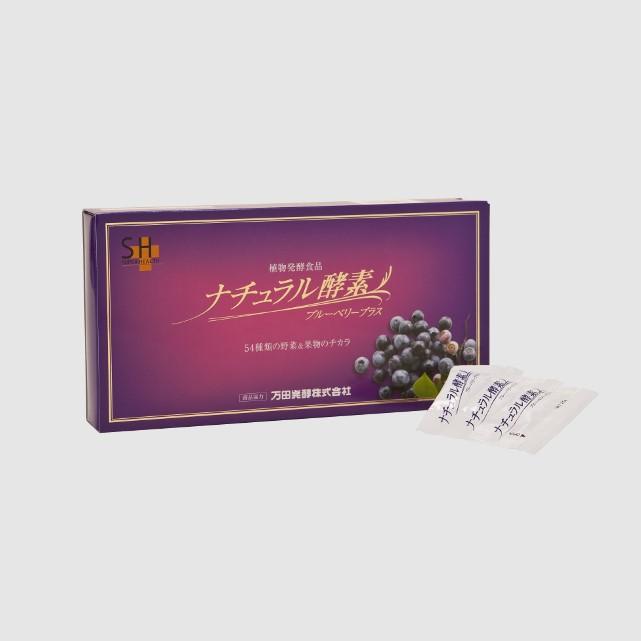 ナチュラル酵素ブルーベリープラス 植物発酵 黒砂糖