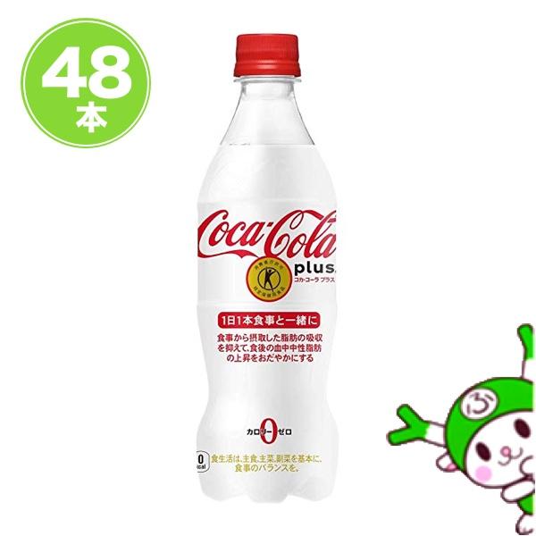 コカ・コーラプラス 470ml 48本 送料無料 特定保健用食品 トクホ