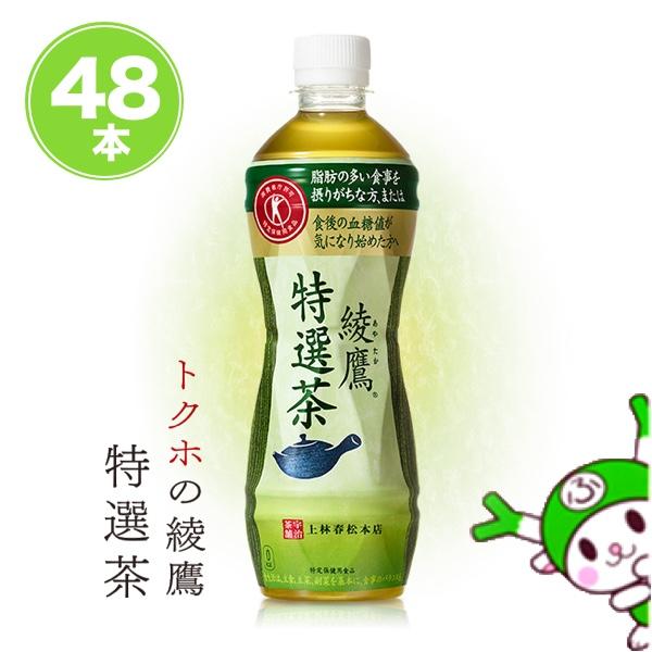 特定保健用食品 送料無料 倉 綾鷹特選茶 500ml 48本 コカ 高い素材 トクホ コーラ