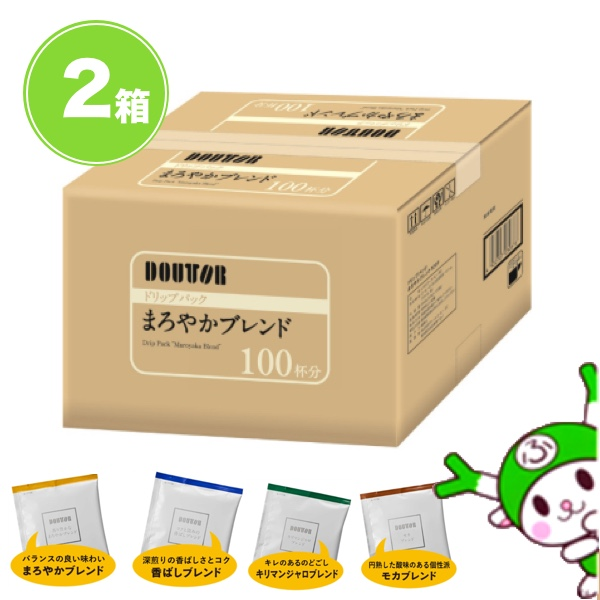 合計200Pでお届け 4種から2箱選択可能 4種から2箱選べる ドトールコーヒー 物品 ドリップパック 送料無料 アウトレット 100p×2箱セット