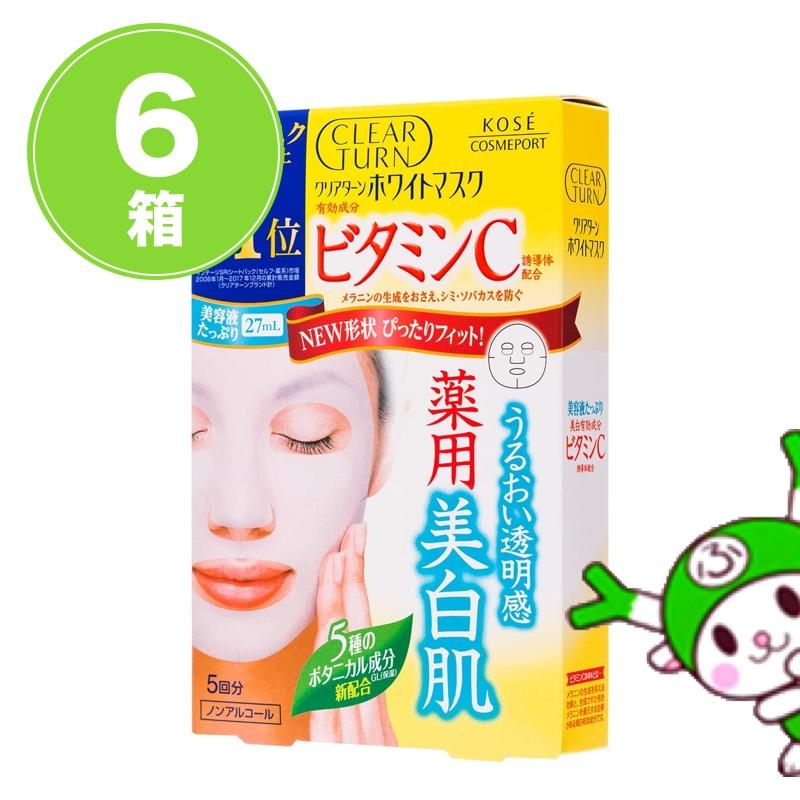 在庫限りの特別価格でご提供 クリアターン ホワイトマスク セール品 ビタミンC 5枚入り×6箱 まとめ買い特価