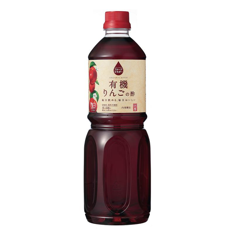 甘味料 香料不使用 毎日飲める果実酢で健康習慣 希釈タイプだから おトク 1L×3本 内堀醸造 有機りんごの酢 送料無料 通販 送料無料お手入れ要らず フルーツビネガー 希釈タイプ