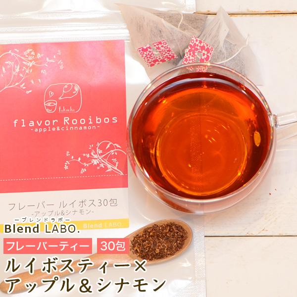 フレーバーティー【ルイボスアップルシナモン30包】美容茶として人気のルイボスティーを使ったアップルシナモン風味のお茶ノンカフェインflavored tea|rooibos【送料無料 注文から6~14日内に発送 フレーバールイボスティー ルイボスアップルシナモン30包 美容茶として人気のルイボスティーを使ったアップルシナモン風味のお茶ですノンカフェインflavored tea|rooibos 送料無料  在宅