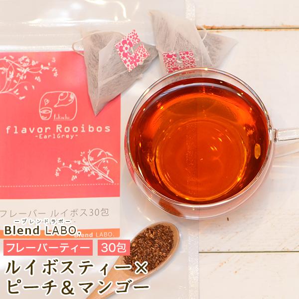フレーバーティー【ルイボスピーチマンゴー30包】美容茶として人気のルイボスティーを使ったピーチマンゴー風味のお茶ノンカフェインflavored tea|rooibos【送料無料】 注文から6~14日内に発送 フレーバールイボスティー ルイボスピーチマンゴー30包 美容茶として人気のルイボスティーを使ったピーチマンゴー風味のお茶ですノンカフェインflavored tea|rooibos 送料無料  在宅