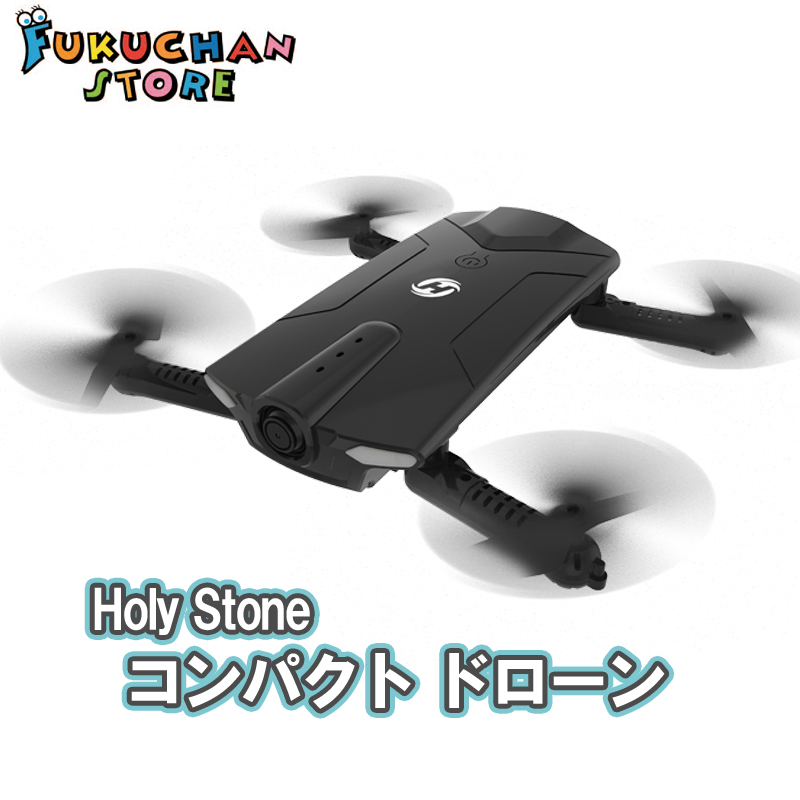【送料無料】【新品】Holy Stone ドローン holy stone ホーリーストーン ミニドローン トイドローン 折り畳み コンパクトセルフィードローン 生中継 高度維持機能 動画 静止画 国内認証済み おもちゃ SHADOW HS160 FO5
