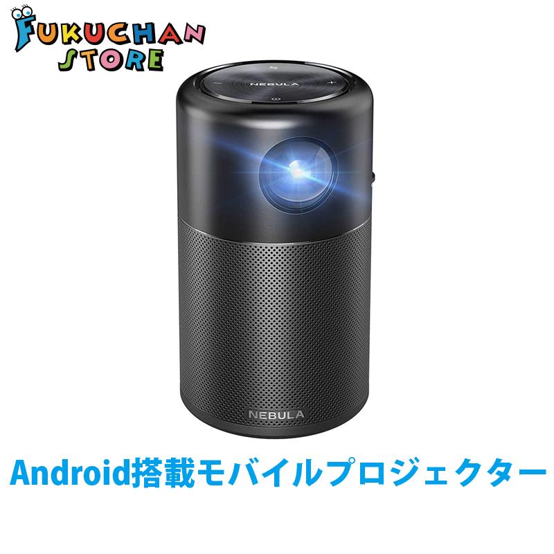 【送料無料】【新品】Nebula Capsule (Android搭載モバイルプロジェクター)【100 ANSIルーメン/DLP搭載 / 360度スピーカー】 ミニプロジェクター 映画 動画 スマホ タブレット DVDプレイヤー ゲーム機 接続可能 家庭用 室内 屋外 FO208