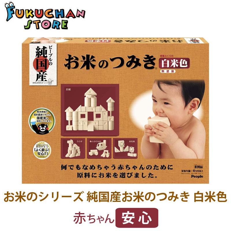 【送料無料】【新品】つみき出産祝いにもらった購入者の声1位 原料がお米のつみきなのでなめても安心 知育玩具 遊具 積み木 赤ちゃん ピープル お米 白米色 誕生祝い 0ヵ月以上 fo-31