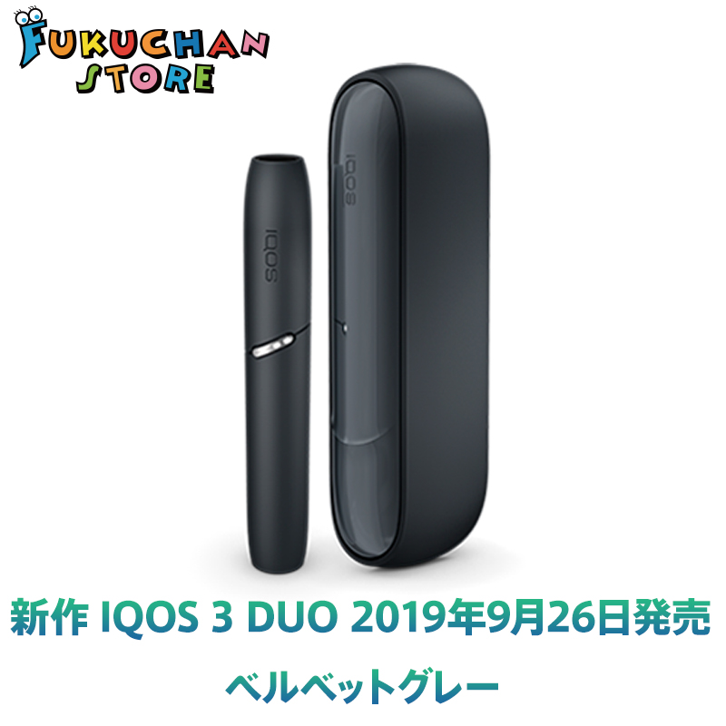 【即日発送】最新型 アイコス 3 デュオ IQOS3DUO  未開封(2本連続で使用できるIQOS 3 DUO)アイコス3 デュオ iQOS3 duo あいこす3 本体キット 加熱式タバコ 電子タバコ ベルベットグレー