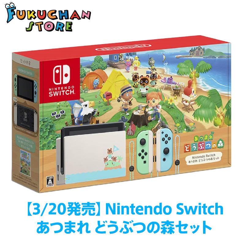 【新品】【送料無料】【即日発送】Nintendo Switch ニンテンドー スイッチ 任天堂 あつまれ どうぶつの森 本体同梱版 どうぶつのもり あつまれ どうぶつの森セット