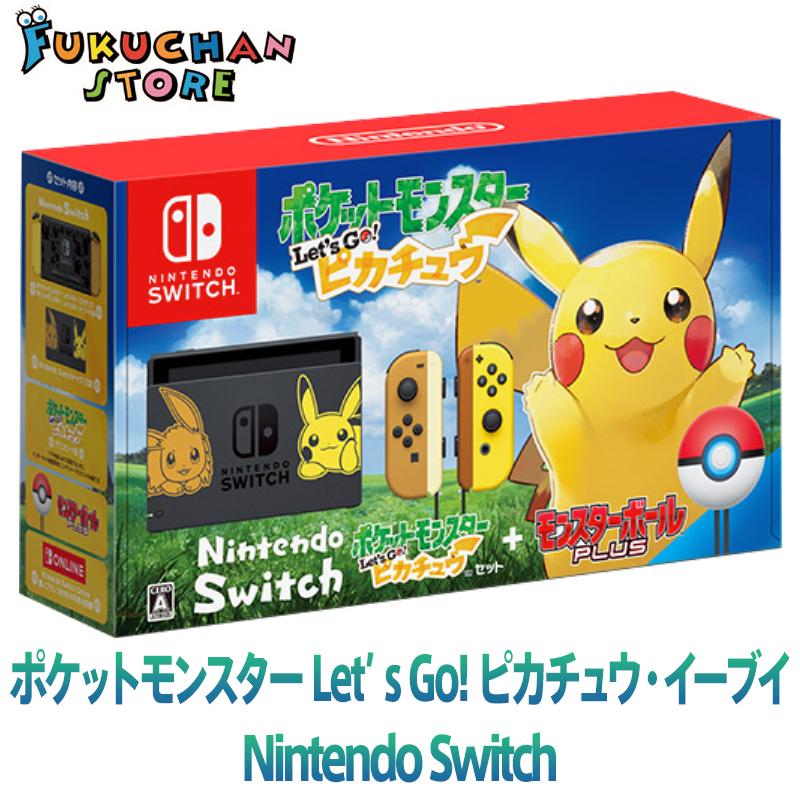 Nintendo Switch 『ポケットモンスター Let's Go! ピカチュウ』セット(モンスターボール Plus付き)・Nintendo Switch 『ポケットモンスター Let's Go! イーブイ』セット(モンスターボール Plus付き)