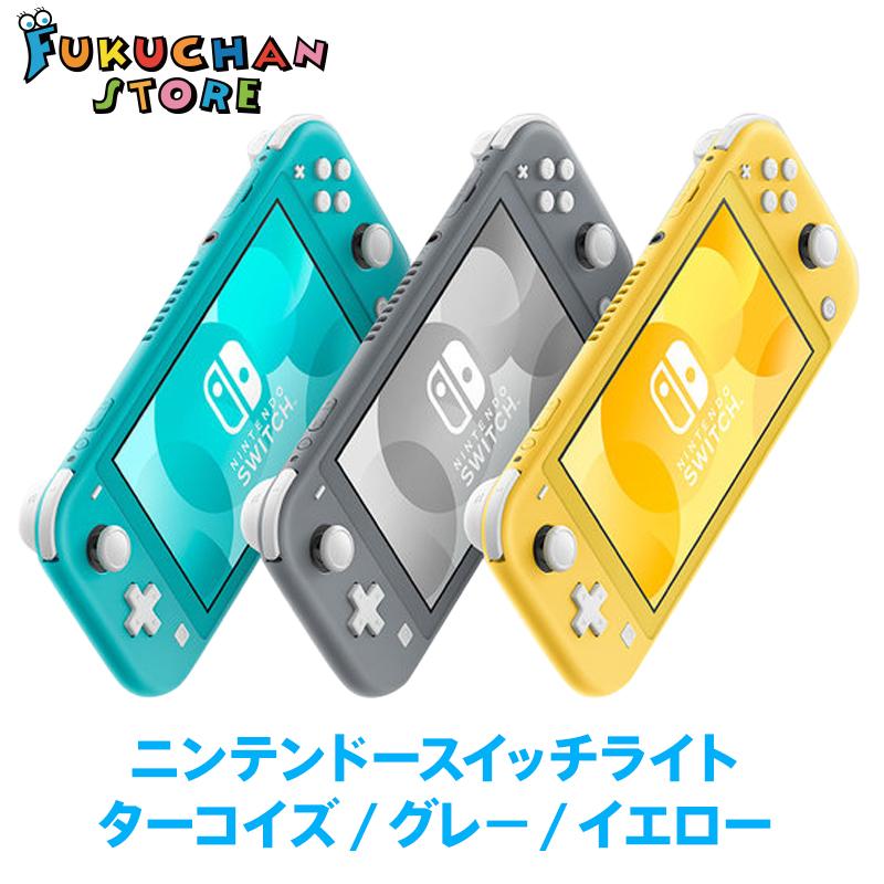 即日発送 新品 送料無料 Nintendo Switch 専門店 Lite モデル着用&注目アイテム イエロー グレー ライト スイッチ ターコイズ 任天堂 2019年9月新モデル ニンテンドー 4色