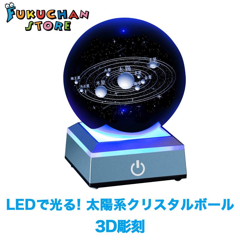 送料無料 3Dレーザークリスタル 水晶玉80mm ledコースター付き クリスタルボール 八つ惑星 太陽系模型 宇宙おもちゃ 正規激安 子供 LEDライト FO280 定番キャンバス 贈り物 誕生日プレゼント 置物 男の子 タッチセンサー式