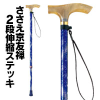 ひまわり ささえ京友禅 2段伸縮ステッキ 杖 つえ VO8211 銀河 【お取り寄せ品】 4522323082113