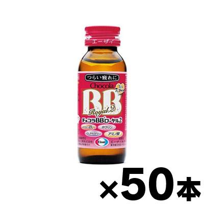 (クーポンあり!) エーザイ チョコラBBローヤル2 50ml×50本 【医薬部外品】 4987028115458