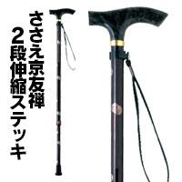 ひまわり ささえ京友禅 2段伸縮ステッキ 杖 つえ VO8215 波丸 【お取り寄せ品】 4522323082151