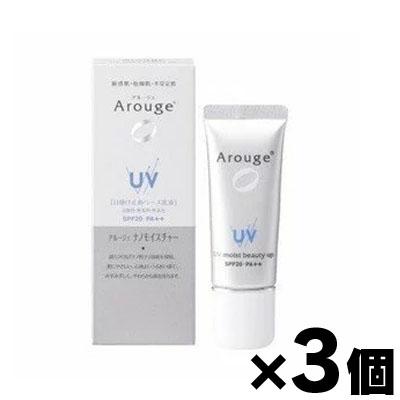 【送料無料!】 アルージェ UVモイスト ビューティーアップ 25g×3個セット (お取り寄せ品) 4987305951519*3