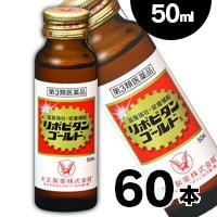 【第3類医薬品】 大正製薬 リポビタンゴールドX 50ml×60本(お取り寄せ品) 4987306007994*6