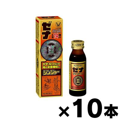 【第2類医薬品】ゼナ ジンジャー 50ml×10本(お取り寄せ品) 4987306026629*10