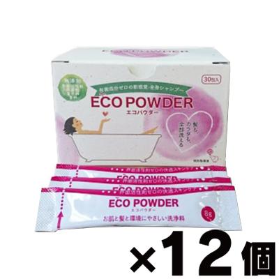 【送料無料】 (本体のみ) 全身シャンプー  「エコパウダー」 洗浄剤 (8g×30包)×12個(お取り寄せ品) 4582127414107*12