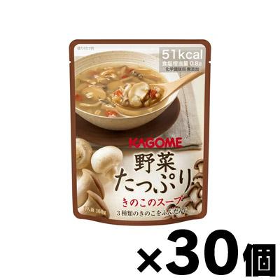 【送料無料!】 カゴメ 野菜たっぷりきのこのスープ 160g×30個 (お取り寄せ品) 4901306053010*30