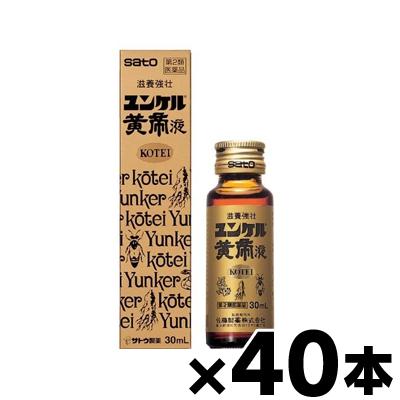 (クーポンあり!) 【第2類医薬品】 【送料無料!】ユンケル黄帝液 30ml ×40本 4987316030180*40