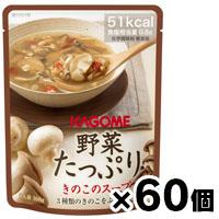 【送料無料!】 カゴメ 野菜たっぷりきのこのスープ 160g×60個 (お取り寄せ品) 4901306053010*60