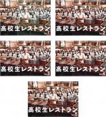 全巻セット【送料無料】【中古】DVD▼高校生レストラン(5枚セット)第1話~最終話▽レンタル落ち