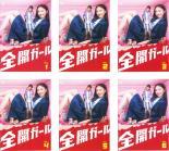 全巻セット【送料無料】【中古】DVD▼全開ガール(6枚セット)第1話~第11話▽レンタル落ち