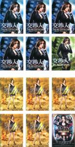 全巻セット【送料無料】【中古】DVD▼交渉人 The Negotiator(12枚セット)+Special+ + THE MOVIE▽レンタル落ち
