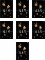 全巻セット【送料無料】【中古】DVD▼週末婚(7枚セット)全6巻 + スペシャル▽レンタル落ち