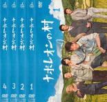 全巻セット【送料無料】【中古】DVD▼ナポレオンの村(4枚セット)第1話~第7話(最終話)▽レンタル落ち