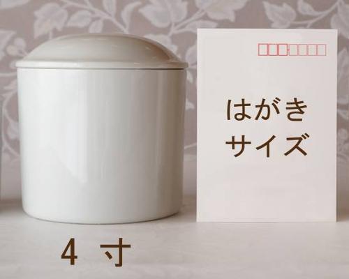 陶器製 白磁骨壷4寸サイズ
