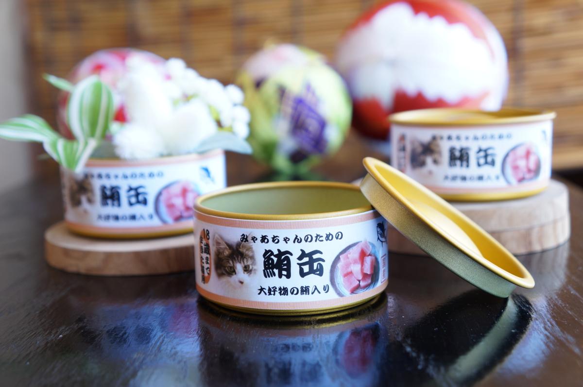 猫専用缶仏具「金の鮪缶」または「銀の鰹缶」●3個セット●