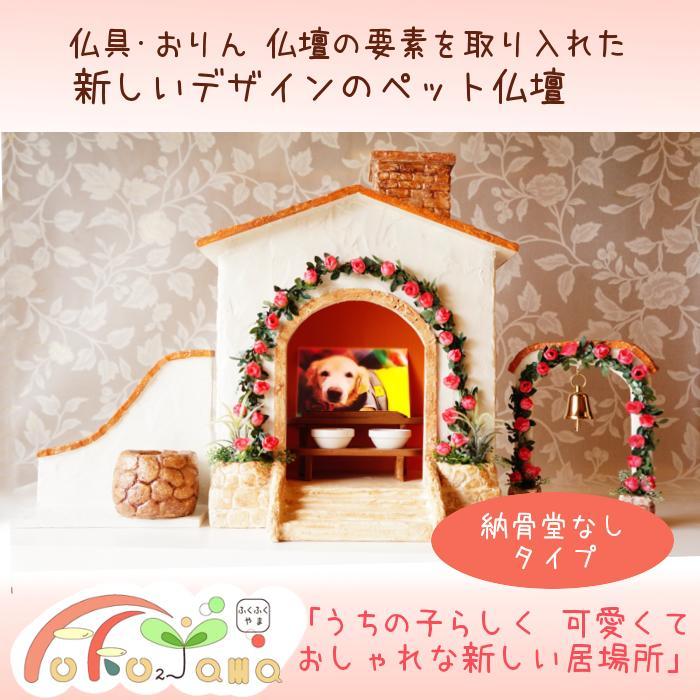 陽だまりの庭ハウス型祭壇 ※納骨堂無しタイプ ペット 仏壇 おしゃれ 可愛い 祈りの場