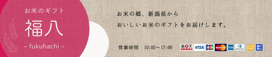 お米のギフト 福八:新潟県産コシヒカリを使用したお米のギフトを取り扱っております。
