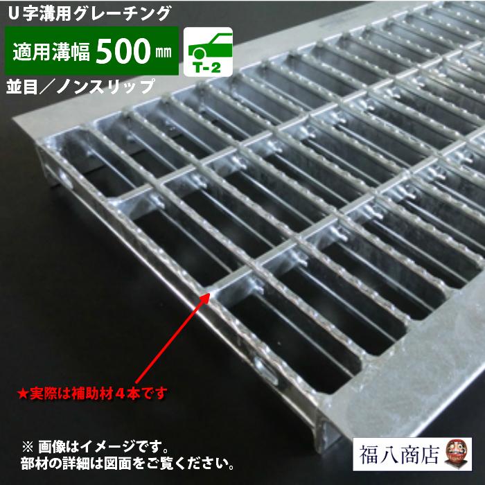 グレーチング専門店 品質 価格 わかりやすい商品説明に自信あります 日本正規代理店品 溝蓋 グレーチング U字溝 用 溝ふた 側溝 フタ 並目 500用 奥岡製作所 OKUN-5 溝幅 オーケーグレーチング 公共建築協会品質性能評価製品 お問い合わせ用番号 日本製 ノンスリップタイプ 格安激安 R326 50-32 T-2