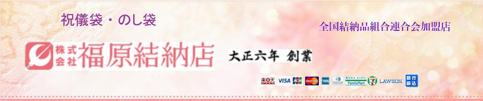 福原結納店:結納店のオリジナルのし袋