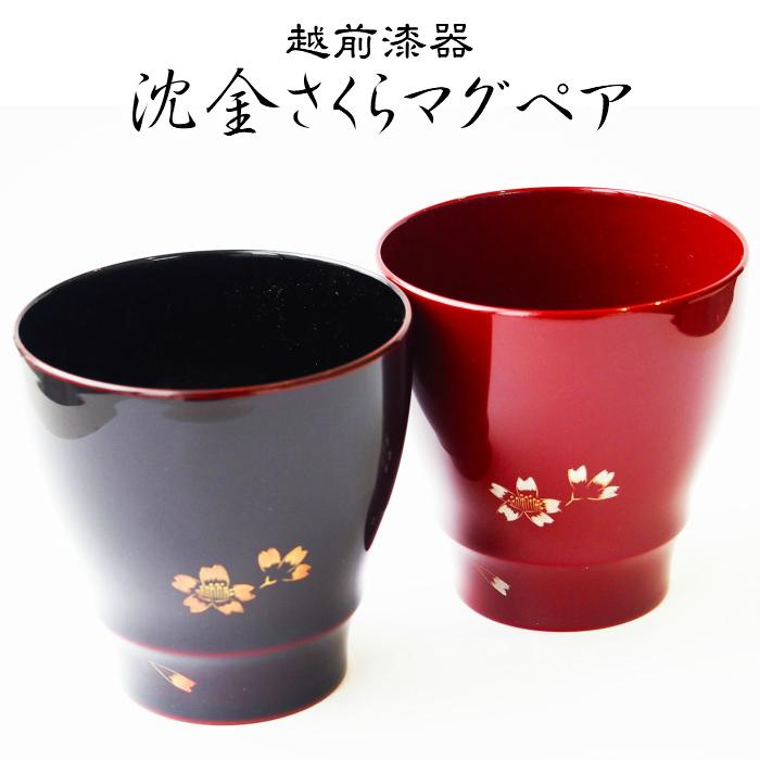 越前漆器 沈金さくらペアマグカップ 日本製 福井 伝統工芸品 ギフト プレゼント 贈り物