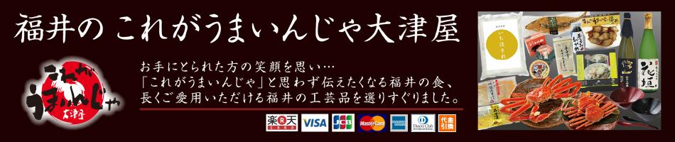 福井のこれがうまいんじゃ大津屋:新規オープンしました。