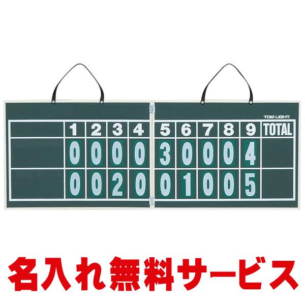 【名入れ無料】 トーエーライト(TOEI LIGT) ハンディー野球得点板 B-2467 【02P03Dec16】